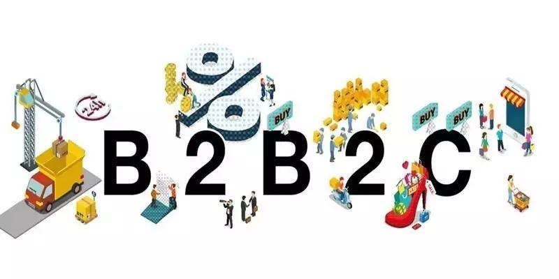 """""""b2b2c""""的核心价值:把客户的客户变成你的客户"""