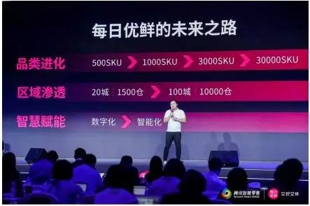 """每日优鲜联合腾讯智慧零售启动 """"智鲜千亿计划"""""""