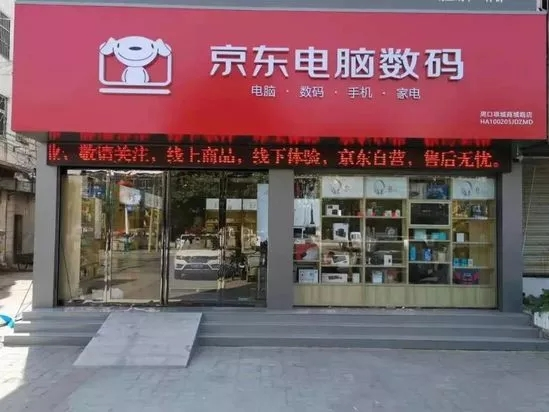 京东专卖店,潜入下沉市场做零售