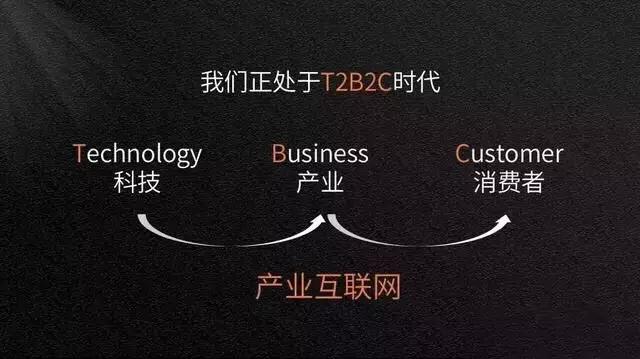 大商创:产业互联网时代,如何才能破局?